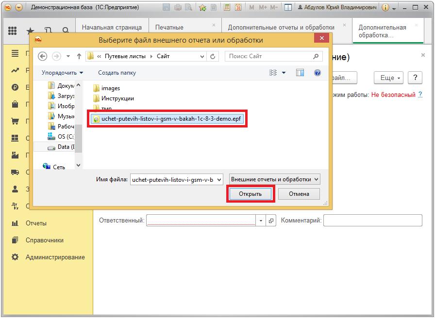 обновление конфигурации 1с 8.3 бухгалтерия предприятия 3.0 из файла